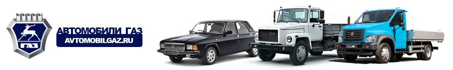 Cайт об автомобилях ГАЗ