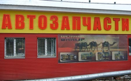 автомагазин по запчастям для автомобиля  ГАЗ
