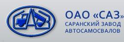 логотип Саранского завода САЗ