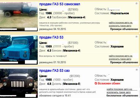 объявления продажи газ 53