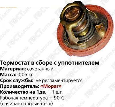 термостат волга  31105