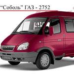 Модели автомобилей ГАЗ Соболь