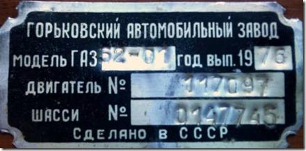 Заводская табличка газ-52