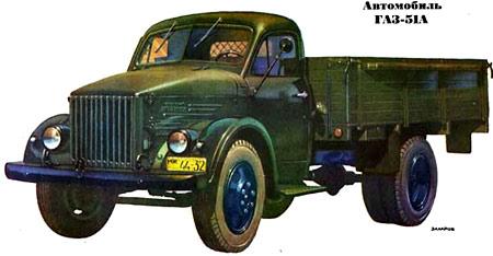 ГАЗ 51 А