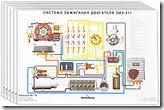 схема электрооборудования ГАЗ-3307