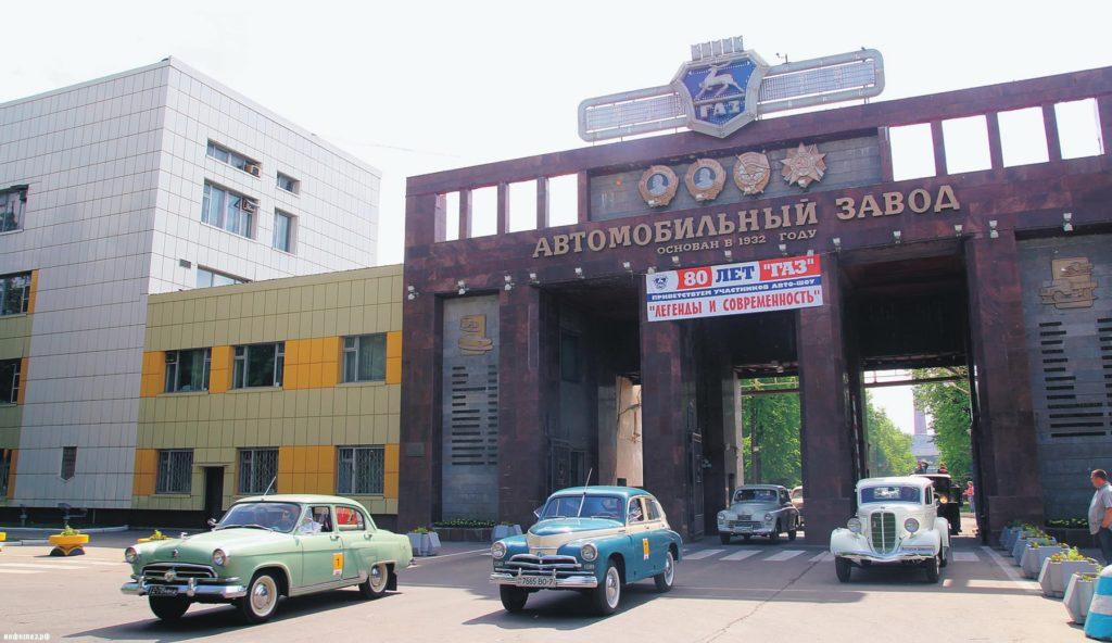 автомобильный завод ГАЗ
