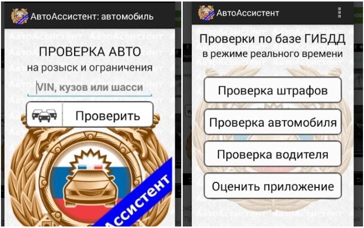 АВТОАССИСТЕНТ ОНЛАЙН ПРОВЕРКА АВТО СКАЧАТЬ БЕСПЛАТНО