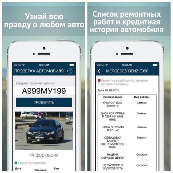 Загрузите этот контент (Проверка авто по VIN номеру) и используйте его на iPhone, iPad или iPod touch.